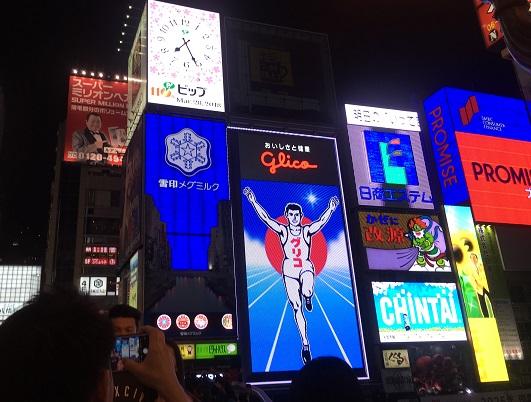 大阪グリコ