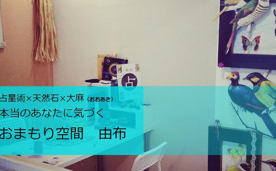 十和田市のゆふ先生