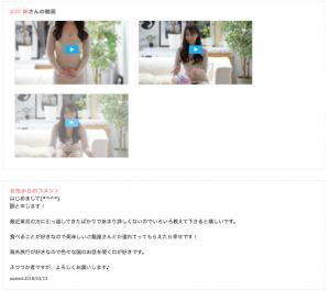 ユニバース会員ページ動画