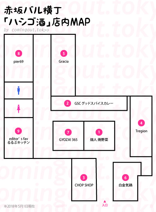 赤坂バル横丁の見取り図