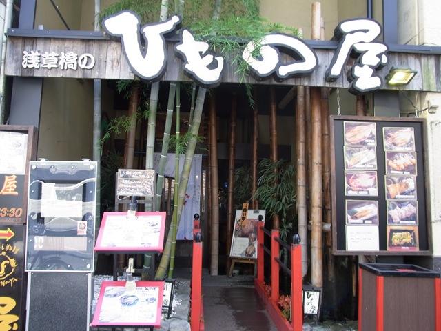浅草橋のひもの屋