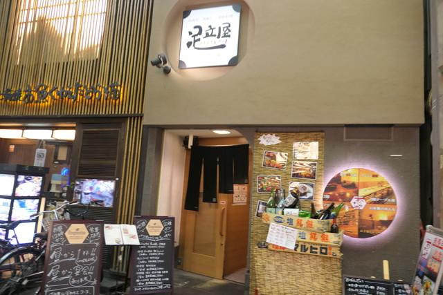 梅田 肉寿司 かじゅある和食 足立屋