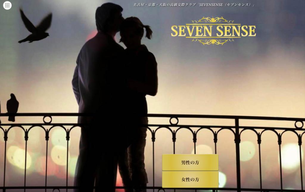 SEVEN SENSE(セブンセンス)