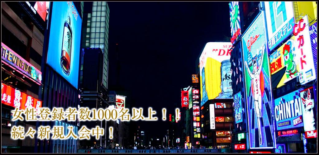クラブアンジェ大阪