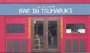 TUMABUKI