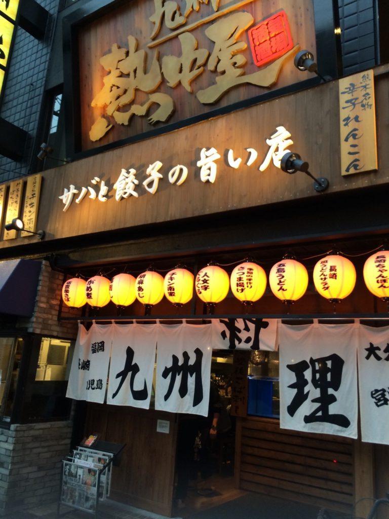 九州熱中屋十三LIVE