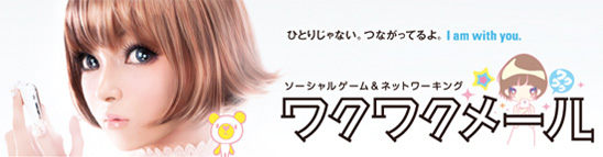 wakuwaku_image