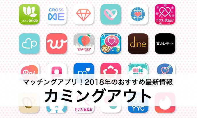 マッチングアプリ! 2018年のおすすめ最新情報をカミングアウト