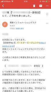 PA 確認メール