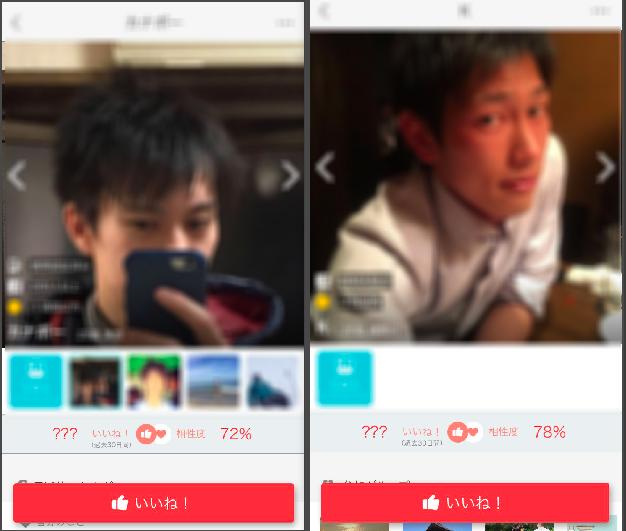 Yahoo! パートナー男性二人