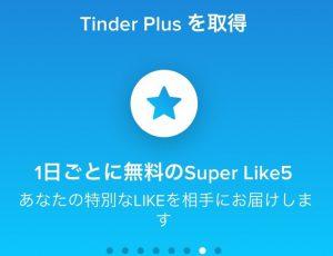 Tinder Plus7
