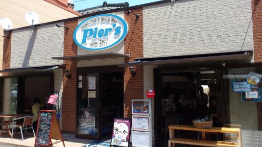 ヴァンフォーレ甲府公式スポーツ&カフェバー pier's(ピアーズ)