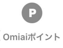 Omiaiポイント