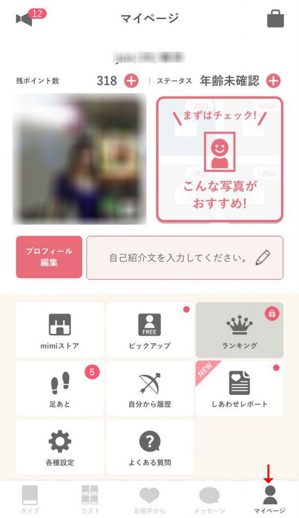 mimiの使い方 マイページ
