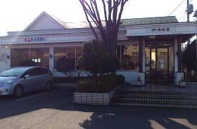 珈琲館太田