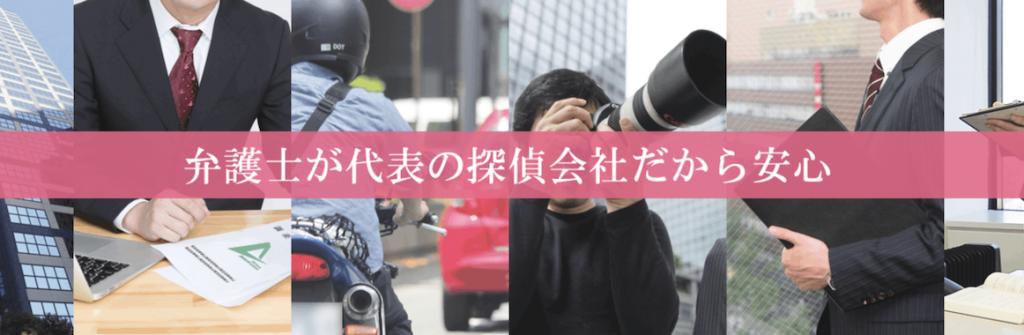 東京探偵ALG