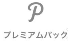 プレミアムパック-1