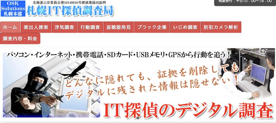札幌IT探偵調査局