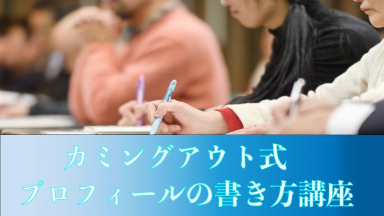 カミングアウト式プロフィールの書き方講座