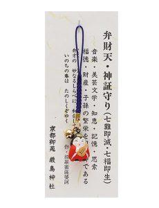 京都厳島神社お守り