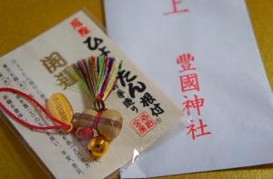 豊国神社お守り