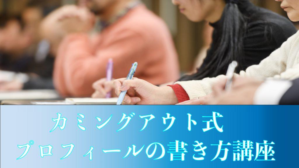 カミングアウト式ぷrpフィールの書き方講座