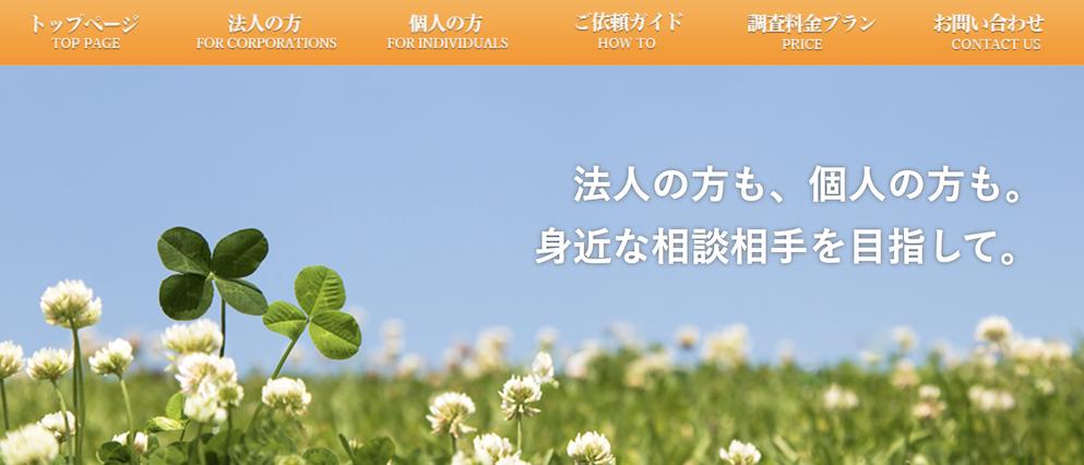 総合調査事務所 札幌エムアイサーチ