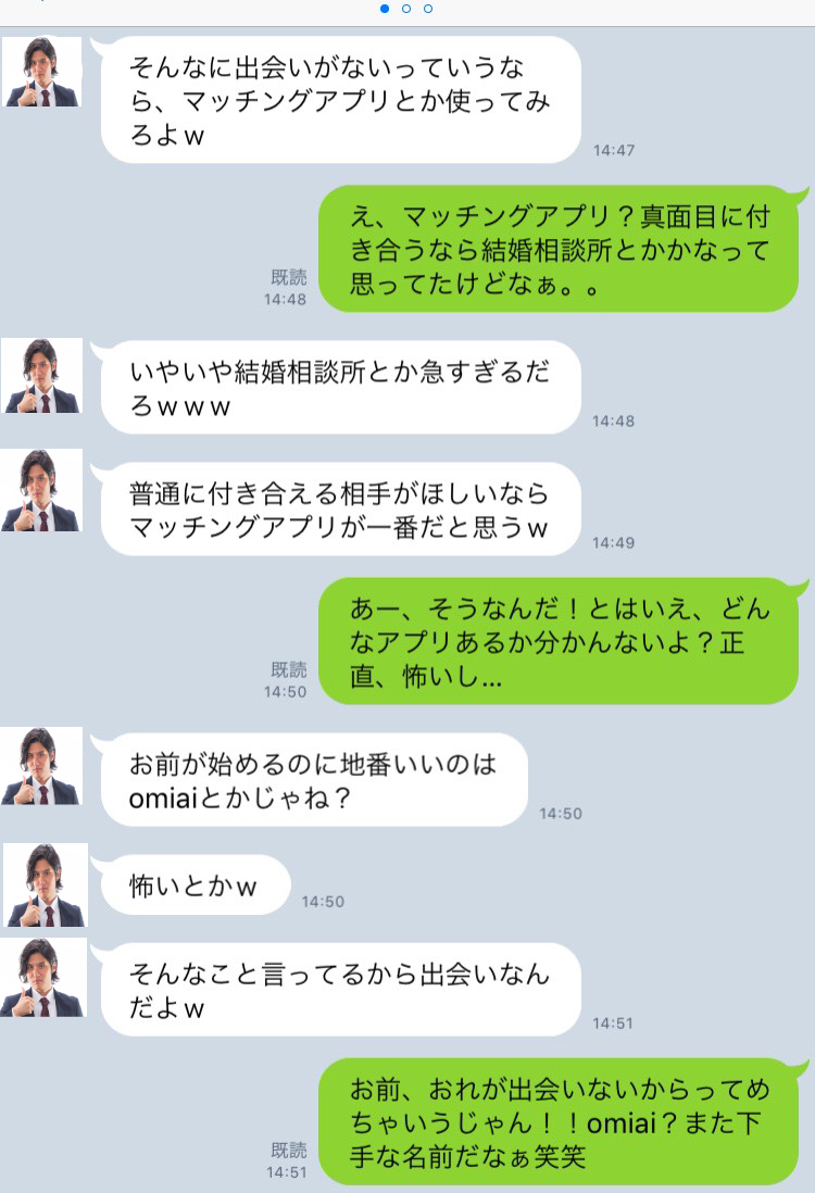 Omiaiメッセージ1