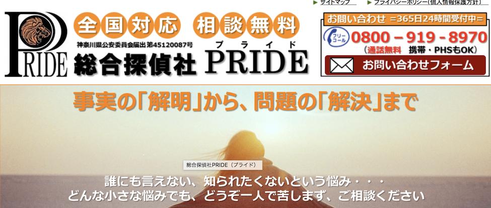 総合探偵社PRIDE