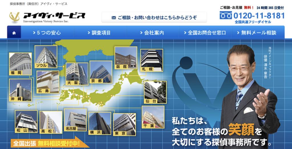 株式会社アイヴィ・サービス 札幌支社