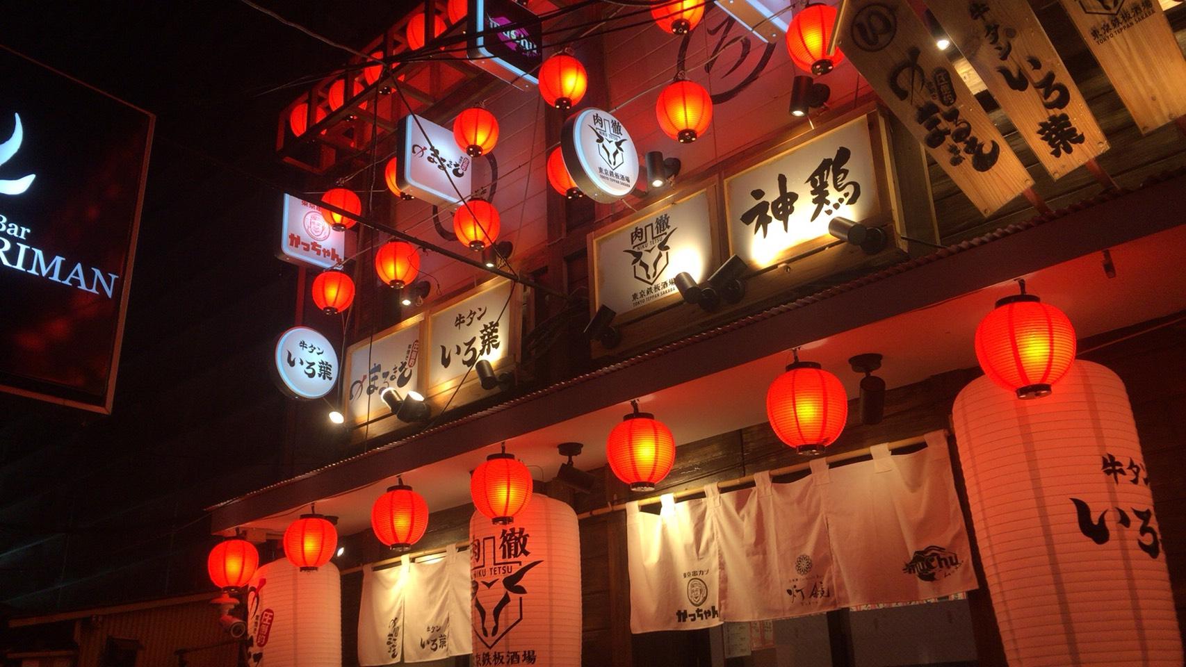 歌舞伎町レッドのれん横丁