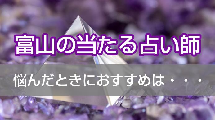 富山の当たる占い師