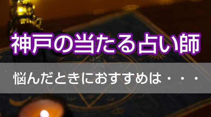 神戸の当たる占い師