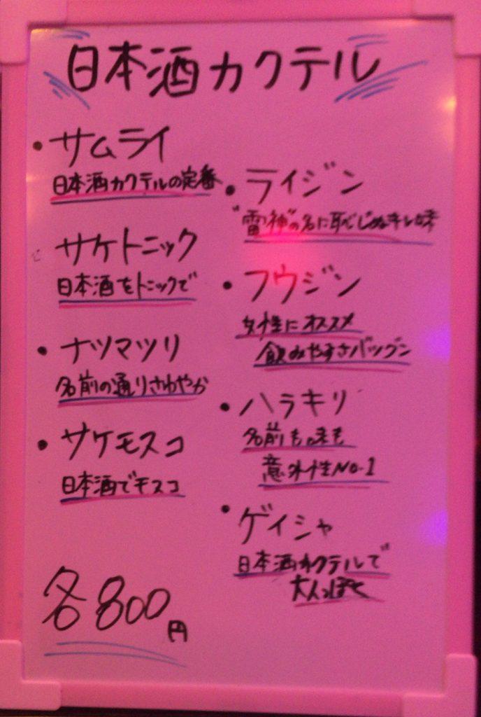 日本酒カクテル