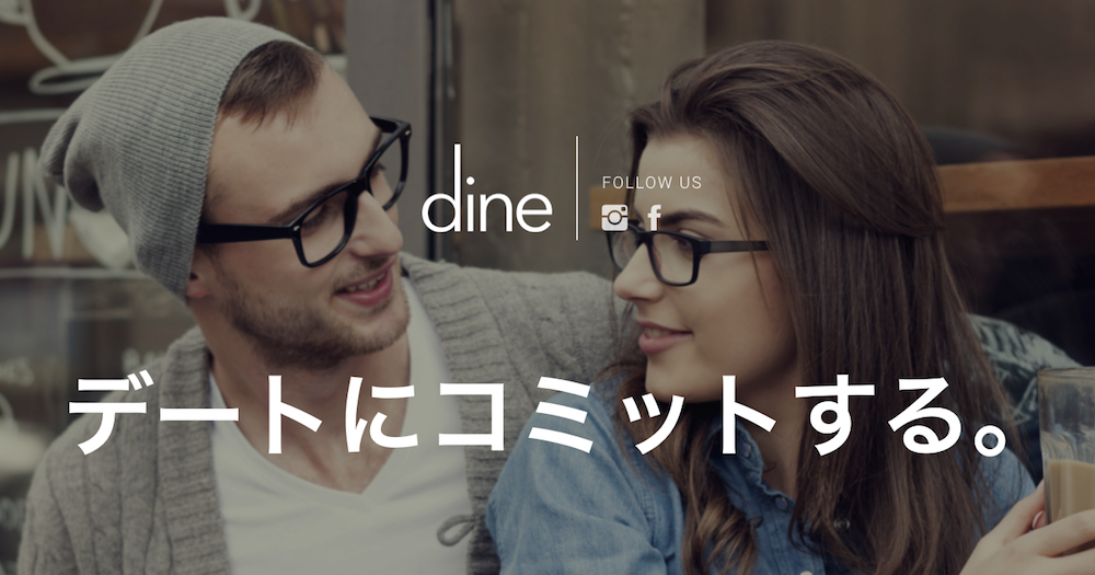 dineアプリ