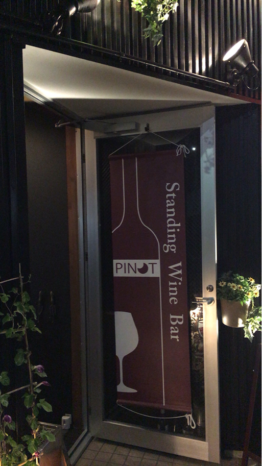 Standing Wine Bar PINOT (ピノ)