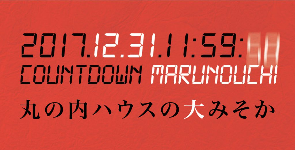 """JAPANESE POPS """"歌謡曲(KAYO-KYOKU)""""SPECIAL COUNT DOWN PARTY@(marunouchi)HOUSE"""