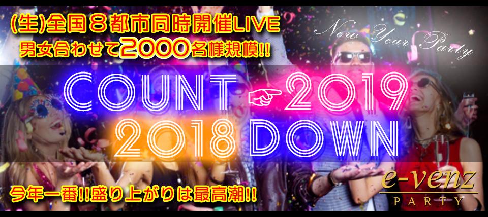 400名規模!最高の夜景とともに2018年→2019年!