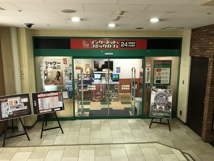自遊空間名駅店