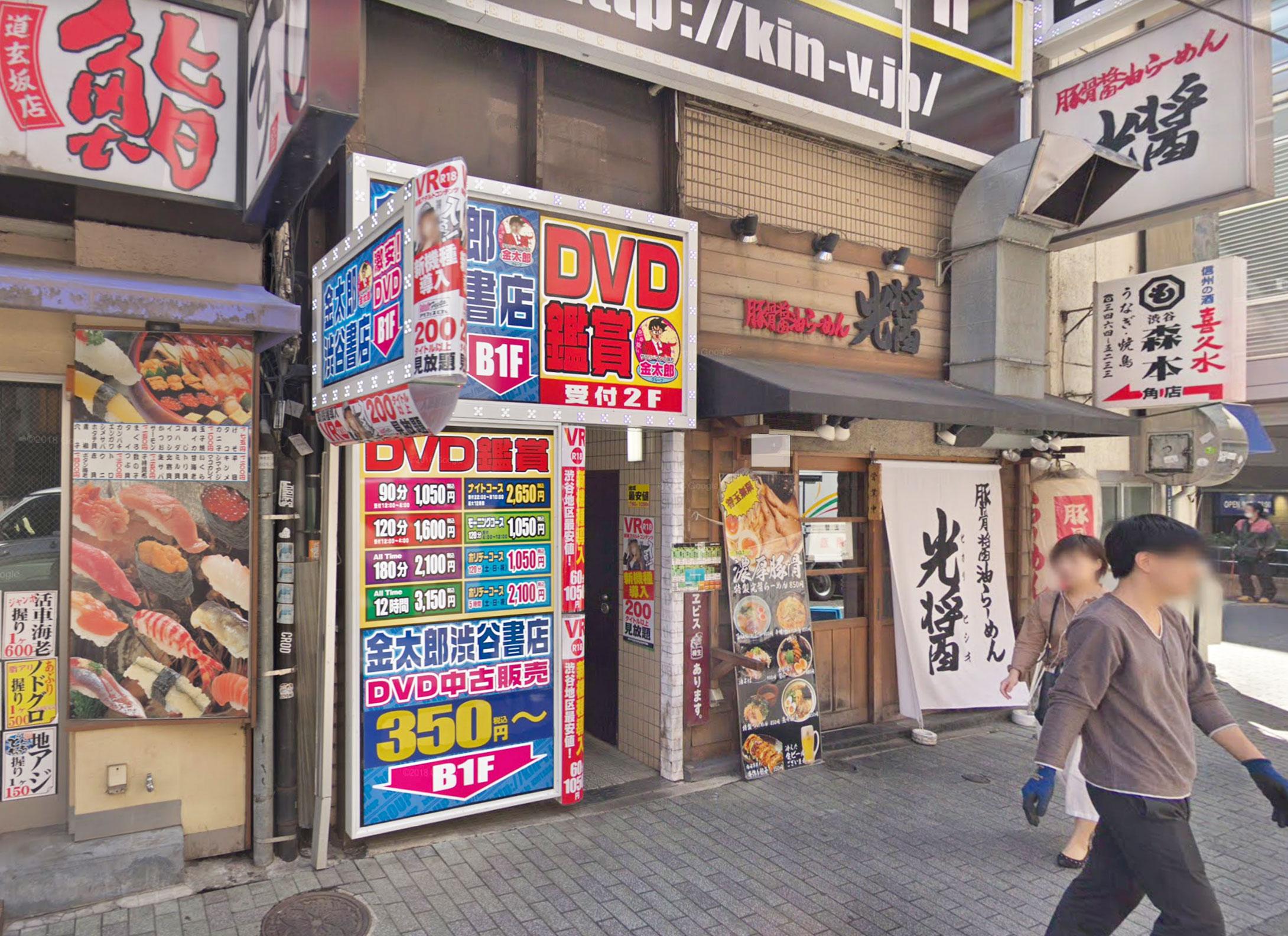 金太郎 渋谷2号店