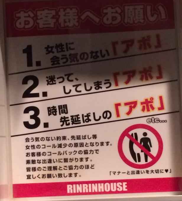 リンリンハウス注意