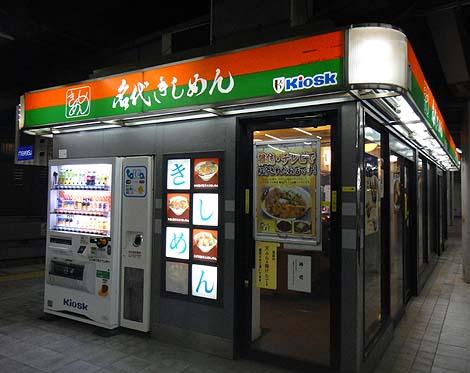 名代きしめん 住よし JR名古屋駅1・2番ホーム店