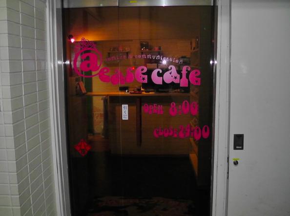 アットイーズカフェ