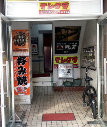 テレクラ リンリンハウス竹ノ塚
