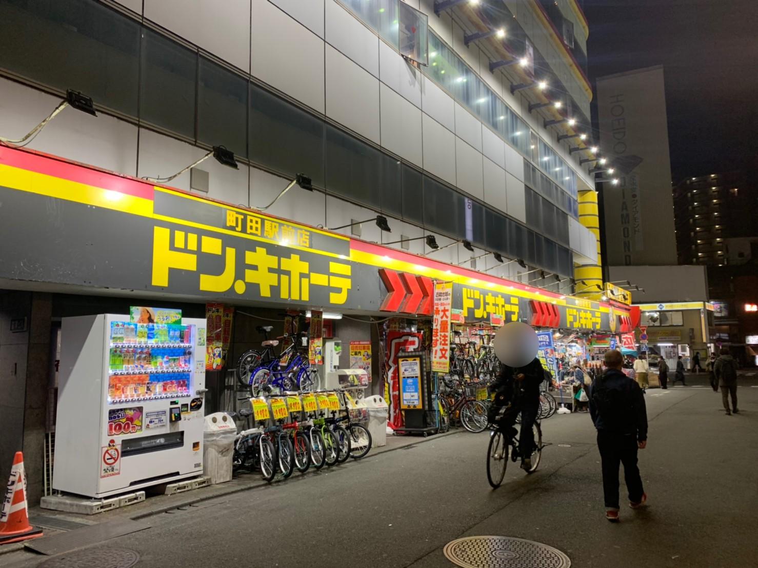 ドンキ町田