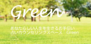 グリーン【占いカウンセリングGreen】