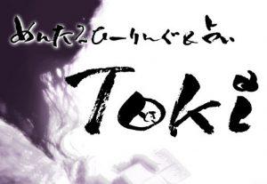 メンタルヒーリング&占い  Toki