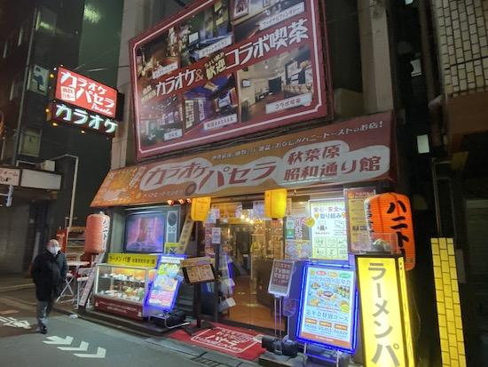 パセラ 秋葉原昭和通り館