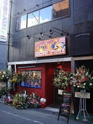 Toy's倶楽部 広島流川店
