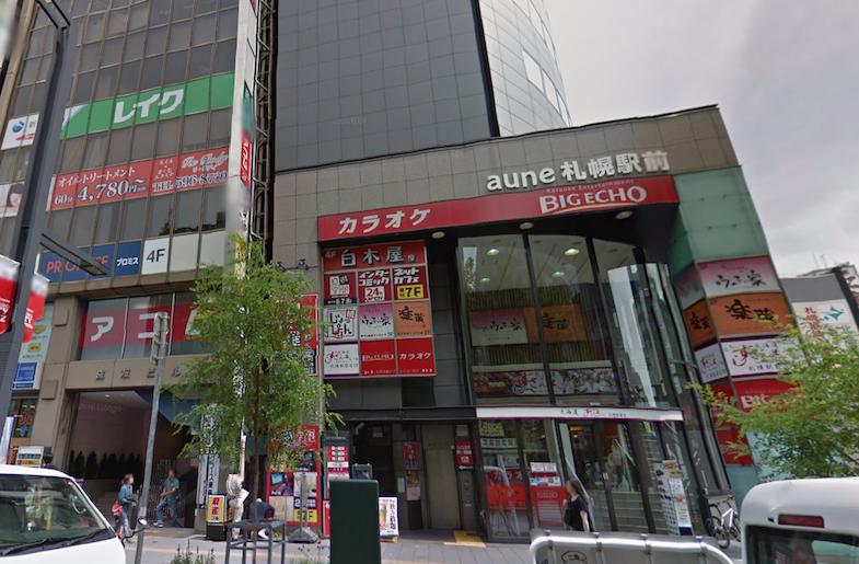 札幌駅前南口店